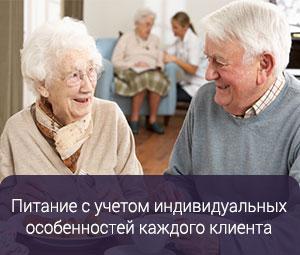 Вкусное питание в пансионате для престарелых