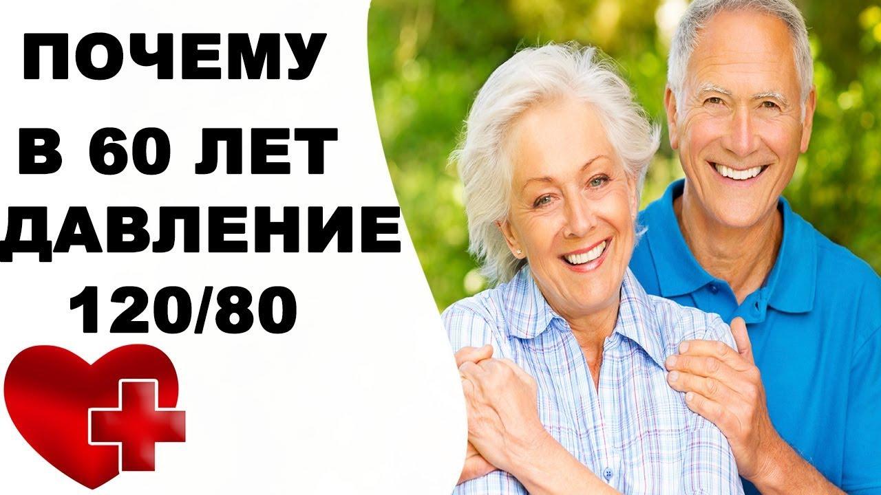 давление у пожилых